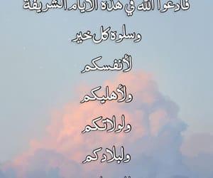 الذكر, دُعَاءْ, and يارب  image