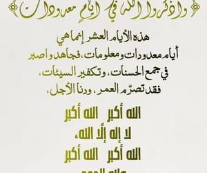 الله and الله_أكبر image