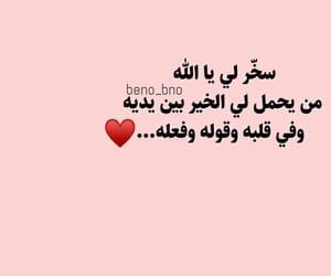 يا الله, الله, and حُبْ image