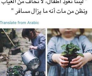 arab, راقت لي, and ﺍﻗﺘﺒﺎﺳﺎﺕ image
