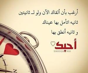 arab and arabic image