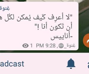 ﻋﺮﺑﻲ, حزنً, and غنوة image