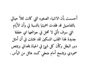 يأس, كلمات عربي, and قوة image