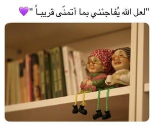 arab, دُعَاءْ, and اقتباساتي image