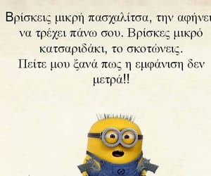 funny, minions, and greek quotes image
