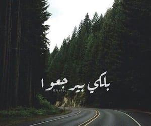 road and فيروز image