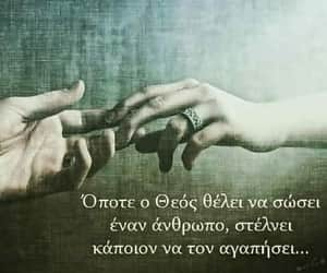 faith, greek quotes, and love image