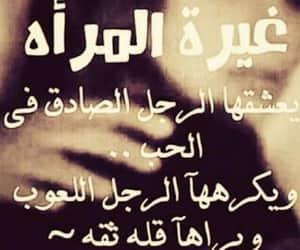 arab, خليجيات, and عربيّات image