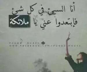 angel, arabic, and words image
