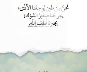حُبْ, جبّر, and كسر image