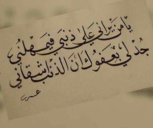 توبة, ذنوب, and دُعَاءْ image