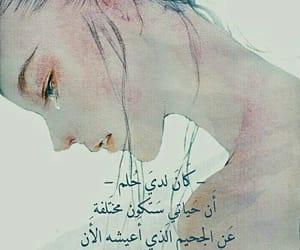 tears, حزنً, and art image