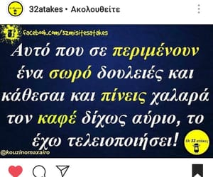 funny, εικονες, and greek image