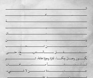بين, المسافات, and المحبين image