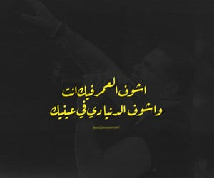 arabic, quotes, and amr diab image