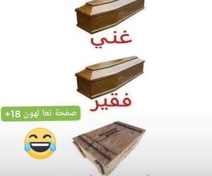 game, lol, and نٌكت image