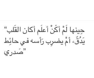 كلمات, حزنً, and ٌخوَاطِرَ image