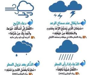 دُعَاءْ, مطر, and ريّح image