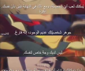 arabic quote, psycho pass, and anime otaku image