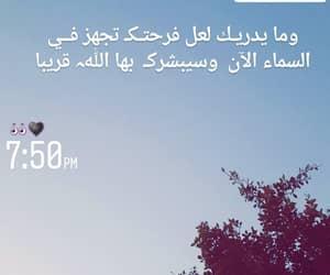 snapchat, ﺭﻣﺰﻳﺎﺕ, and الله image