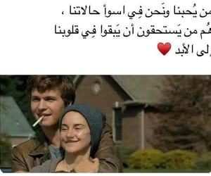 arab, منوعات حب, and arabic image