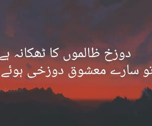 tumblr, urdu shayari, and urdu words image