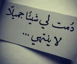 arabic, quelque chose a dire, and quote image