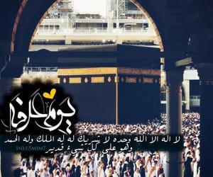 we heart it, ذي الحجة, and رمزيات الحج image