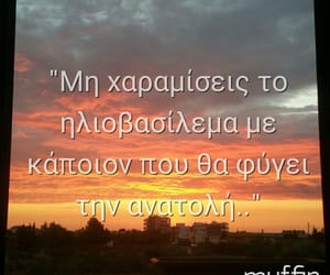 greek, muffin., and quote image