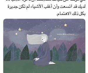 arab, عشقّ, and لامبالاة image