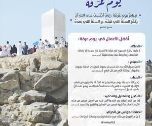 الحج and يوم عرفة image