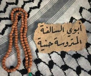 ﺍﻗﺘﺒﺎﺳﺎﺕ, غزل, and شعبيات image