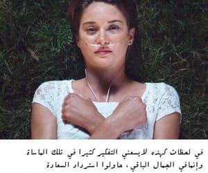 arab, اقتباسات افلام, and فيلم image