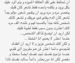 اصّدًقًاء, حزنً, and مذكراتي image
