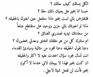 ﻋﺮﺑﻲ, اقتباسً, and لغة عربية image