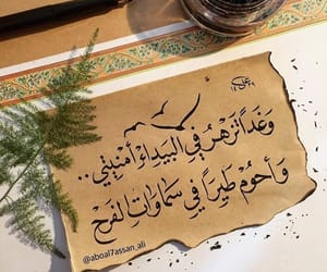 arab, عشقّ, and شعر عربي image