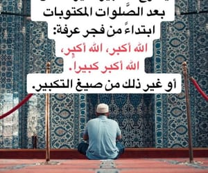 عرفة and الله_أكبر image