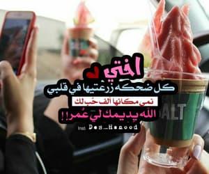 كﻻم, اخواتي, and تصاميمي image