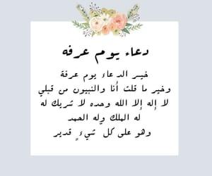 سبحان الله, الحمد لله, and لا إله إلا الله image