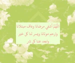 دُعَاءْ, اذكار_المساء, and اسﻻم image