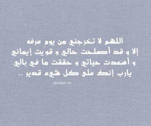 يوم عرفة, سبحان_الله, and دُعَاءْ image