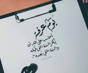 يوم عرفة, إسﻻميات, and ﻋﺮﺑﻲ image