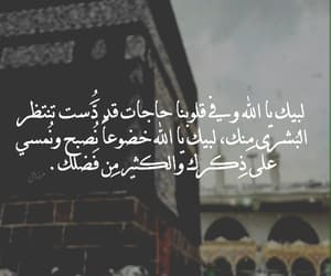 arabic quote, يوم عرفة, and ﺍﻗﺘﺒﺎﺳﺎﺕ image
