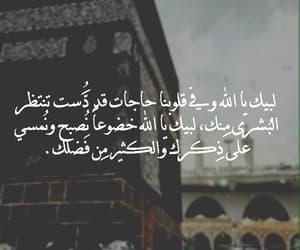 arabic quote, يوم عرفة, and ﻋﺮﺑﻲ image