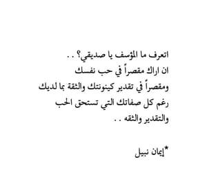 صديقي, تشاؤم, and حُبْ image