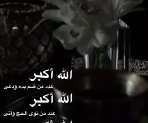 يوم عرفة and ذو الحجة image