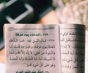 يوم عرفة, دُعَاءْ, and اسﻻم image