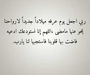 عرفة, algérie dz, and اسلاميات اسلام image