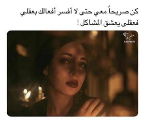 arab, ﺍﻗﺘﺒﺎﺳﺎﺕ, and ﺑﻨﺖ image