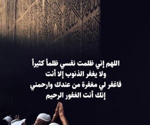 عرفة, دُعَاءْ, and ﻋﺮﺑﻲ image